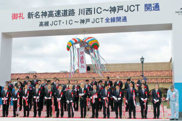 新名神高速道路宝塚北サービスエリアで行われた開通式典=18日、兵庫県宝塚市