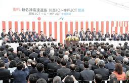 新名神高速道路・川西ICー神戸JCTの開通を祝う式典=18日午前、宝塚市内
