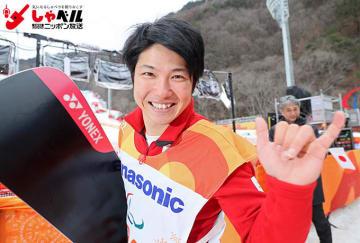 成田緑夢 金メダル スノーボード バンクドスラローム平昌 パラリンピック 2018