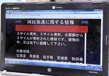 北朝鮮がミサイルを発射したことを伝えるJアラートの画面=2017年9月15日