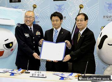 協定書に調印し、記念撮影する宮下市長(中央)ら