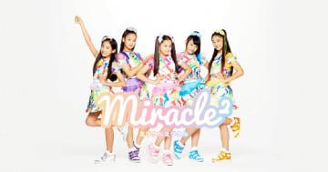 ミラクルミラクル miracle² from ミラクルちゅーんず