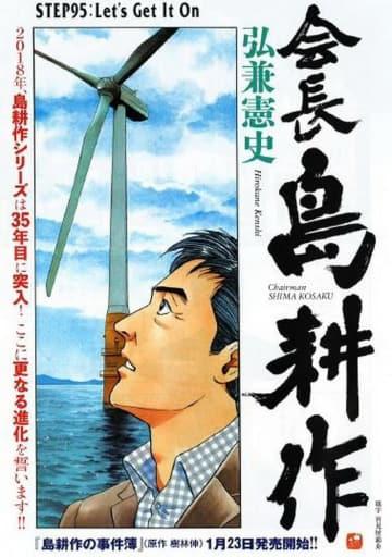 「会長 島耕作」で五島市沖の浮体式洋上風力発電機が登場するページ=(c)弘兼憲史/講談社