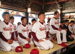 引き締まった表情で今季の必勝を祈願する(前列左から)嶋主将、梨田監督ら