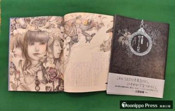シチズン商事の社内報に掲載された寺山のエッセー15編を、新進気鋭のイラストレーターらによる挿絵付きで収録した新刊本「時をめぐる幻想」