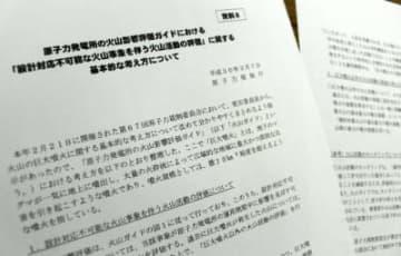「巨大噴火のリスクは社会通念上、容認される水準」。原子力規制庁の見解を示した文書