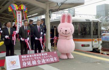 JR身延線の全線開通90年を祝う臨時特急の出発式=30日午前、静岡県富士市の富士駅