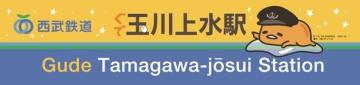 改札外の駅舎駅名標(西武鉄道プレスリリースより)