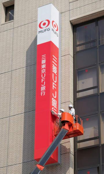 三菱UFJ銀行の店舗で行われた看板の切り替え作業=1日午前、東京都千代田区