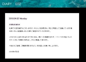 ▲羽多野さんの公式ブログより