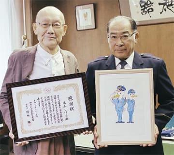 土山さん(左)と増田前署長