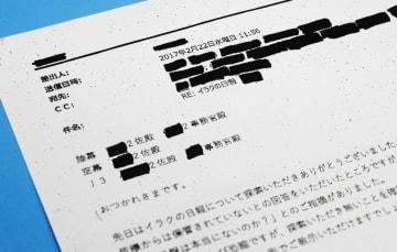 統合幕僚監部が稲田防衛相の指示を3部署のみに伝えたメールのコピー