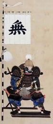 戦国時代を破天荒に生き抜いた仙石秀久。「無」の馬印は、仙石家の家紋の一つとして引き継がれた(豊岡市立歴史博物館所蔵)