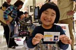 「子ども安全免許証」を受け取り喜ぶ子どもら=神戸市中央区東川崎町1