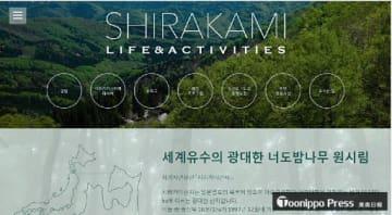 新たに公開された韓国語版のウェブサイト(県自然保護課提供)