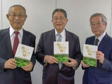 「楽しい学びの園で」を手にするかわさき市民アカデミーの(左から)内田理事、藤嶋理事長ら=川崎市役所