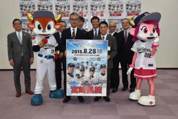 8月に開催されるプロ野球公式戦をアピールする実行委の代表者ら=19日午後、宮崎市