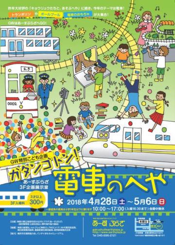「電車のへや」で遊んじゃおう!国際協力を学ぶ企画展も@あーすぷらざ(本郷台駅前)
