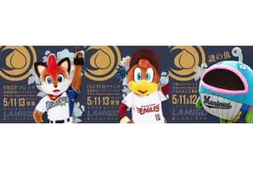 台湾・桃園での「YOKOSO 桃猿」にパ・リーグ3球団のマスコットが参加【画像:(C)PLM】