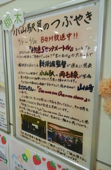 JR小山駅員が手作りしたPR看板
