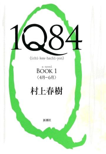 『1Q84』BOOK1(新潮社)