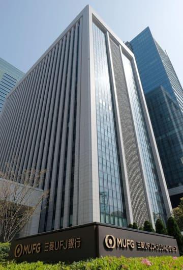 三菱UFJ銀行本店=1日、東京都千代田区