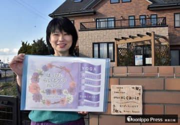 合同会社「HLCおいらせ」代表社員の長沖さん。事務所を兼ねる自宅に会社の表札を掲げた=4月16日