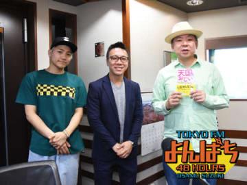 スピリチュアルカウンセラーの石川大智さん(中央)とパーソナリティの鈴木おさむ(右)とアシスタントの小森隼