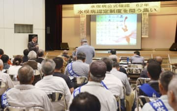 水俣病被害者・支援者連絡会が開いた集会=30日午後、熊本県水俣市