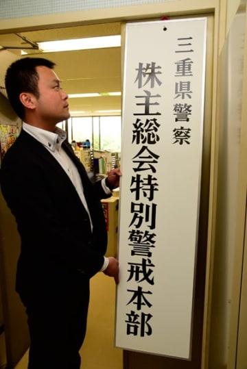 【株主総会特別警戒本部設置の看板を掲げる捜査員=津市の三重県警本部で】