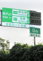 新名神と名神の両ルートによる神戸JCTまでの所要時間を知らせる看板。通行量の分散が進む=4月29日午後、京都府長岡京市内