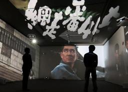 「網走番外地」など、健さんの映画6本の予告編を編集し、四方の壁や天井に投影する映像インスタレーション=西宮市中浜町