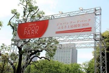 JAPAN FOOD PARK(ジャパンフードパーク) in 日比谷公園 ふるさと応援祭2018 クラフトビール 日本食 グルメ GW イベント