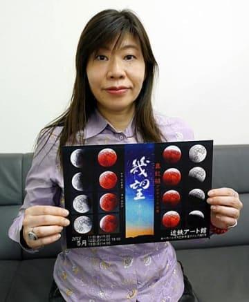 麻田剛立と大坂の町人たちとの交流を描いた「幾望」をPRする阿部さん