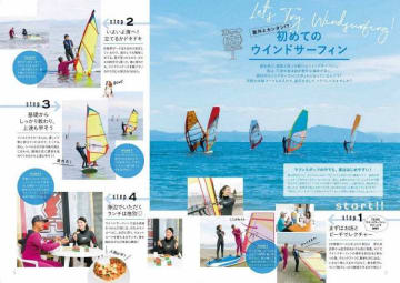 「初めてのウインドサーフィン」と題した特集記事のページ