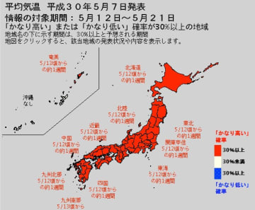 高温に関する異常天候早期警戒情報(5月12日(金)~21日(日)の期間)出典=気象庁ホームページ
