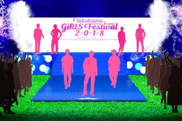 DeNAが「YOKOHAMA GIRLS☆FESTIVAL 2018」の開催を発表【画像提供:横浜DeNAベイスターズ】