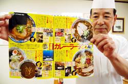 室蘭カレーラーメンの会の4店が特集された「週刊ポスト」