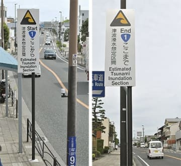 起点(左)と終点(右)の津波標識=大磯町内