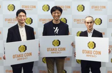 仮想通貨「オタクコイン」を発行する構想を発表したTOMの小高奈皇光CEO(中央)ら=9日午後、東京都千代田区