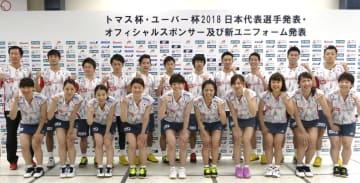 バドミントンの国・地域別対抗戦に向け、意気込む日本代表選手ら=10日、東京都内
