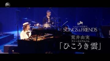 「PERFECT ONE presents SONGS & FRIENDS」の様子