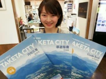 3カ国語に翻訳された竹田市の観光ガイドブック