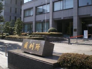 東京家庭裁判所(ワンセブン / PIXTA)