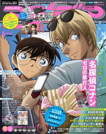 「名探偵コナン」の安室透(右)と江戸川コナンが表紙を飾った「アニメディア」6月号
