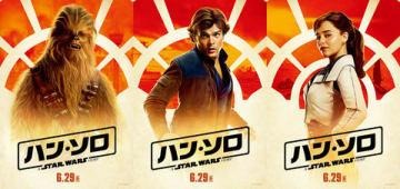映画「ハン・ソロ/スター・ウォーズ・ストーリー」の来日決定画像 (C)2018 Lucasfilm Ltd. All Rights Reserved.