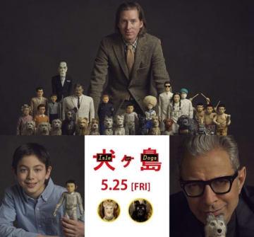 ウェス・アンダーソン御一行、ついに日本にやってくる~! - (C)2018 Twentieth Century Fox Film Corporation
