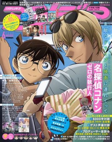 安室透(右)と江戸川コナンが表紙を飾った「アニメディア」6月号