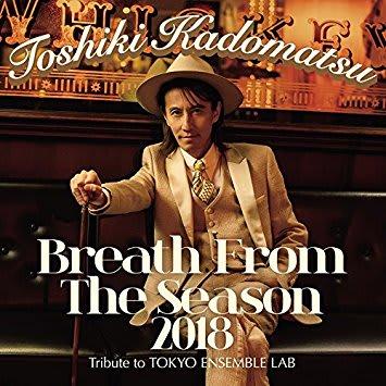 角松敏生『Breath From The Season 2018~Tribute to Tokyo Ensemble Lab~』
