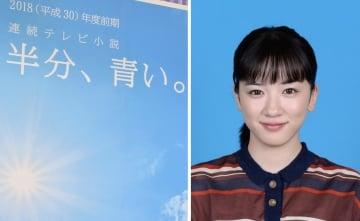 「半分、青い。」に主演の永野芽郁さん